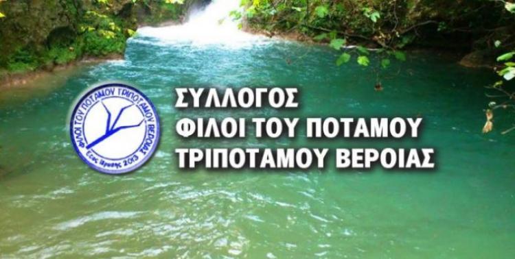 Γενική συνέλευση και εκλογές στο σύλλογο «Φίλοι του ποταμού Τριποτάμου Βέροιας»