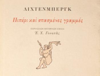 «Πιπέρι και σπασμένες γραμμές», βιβλιοπαρουσίαση από τον Δ. Ι. Καρασάββα