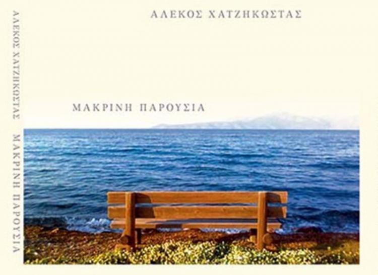 Παρουσίαση της ποιητικής συλλογής του Αλέκου Χατζηκώστα «Μακρινή Παρουσία» στη Δημοτική Βιβλιοθήκη Αλεξάνδρειας