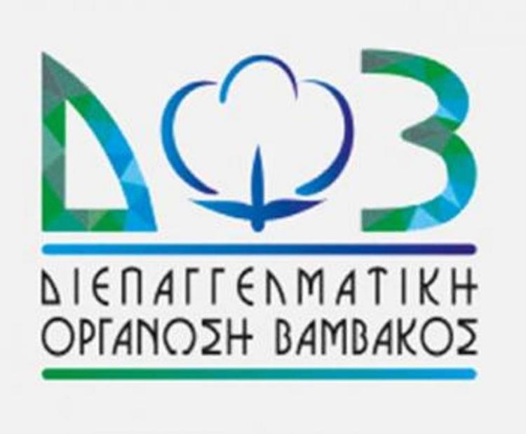 1ο Πανελλήνιο Συνέδριο για το βαμβάκι στη Λάρισα με διοργανωτές τη ΔΟΒ και τον ΕΛΓΟ ΔΗΜΗΤΡΑ