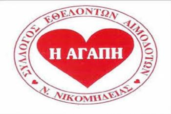 Πρόσκληση του Συλλόγου Εθελοντών Αιμοδοτών «Η ΑΓΑΠΗ» Νέας Νικομήδειας σε τακτική αιμοδοσία