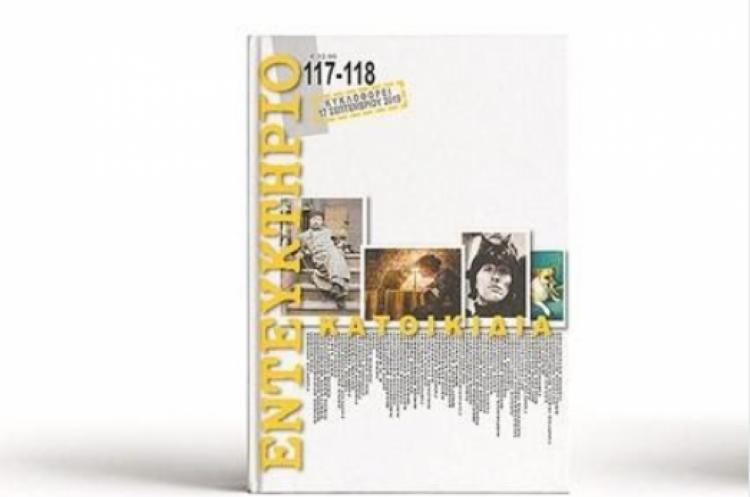 ΕΦΑ Ημαθίας : Παρουσίαση του τεύχους 117-118 του περιοδικού «ΕΝΤΕΥΚΤΗΡΙΟ», αφιερωμένο στα κατοικίδια