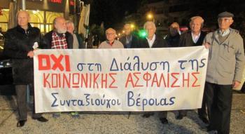 Σωματείο συνταξιούχων ΙΚΑ Βέροιας : Όλοι στην απεργιακή συγκέντρωση την Τρίτη 18/2 στην πλατεία Ωρολογίου
