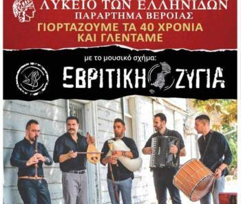Λύκειο των Ελληνίδων Βέροιας : Πρόσκληση σε ετήσιο χορό