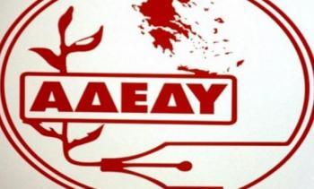 Ν.Τ. Ημαθίας της ΑΔΕΔΥ : Κάλεσμα συμμετοχής στην 24ωρη πανελλαδική απεργία της Τρίτης