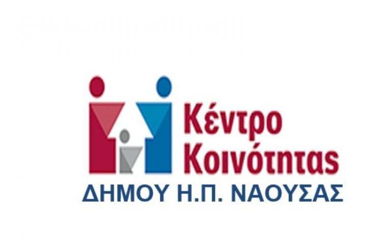 «Τεχνικές Πλοήγησης στην αγορά Εργασίας: Συνέντευξη επιλογής Προσωπικού», ομαδικό εργαστήριο επαγγελματικής συμβουλευτικής
