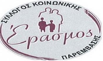 Πρόσκληση σε τακτική γενική συνέλευση του Συλλόγου Κοινωνικής Παρέμβασης «ΕΡΑΣΜΟΣ»