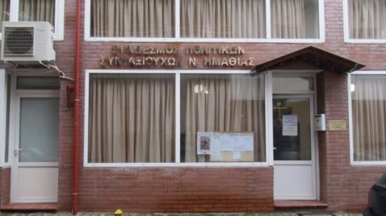 Σύνδεσμος Πολιτικών Συνταξιούχων Ν. Ημαθίας : Αναδρομικοί φόροι συνταξιούχων