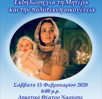 Εκδήλωση για τη Μητέρα και την πολύτεκνη οικογένεια το Σάββατο 15 Φεβρουαρίου