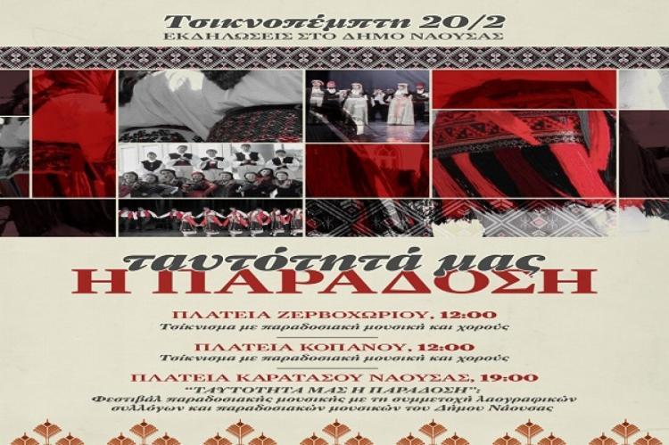 Με φεστιβάλ παραδοσιακής μουσικής, πατινάδες και χορούς θα γιορτάσει η Νάουσα την Τσικνοπέμπτη