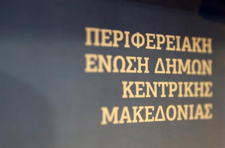 ΠΕΔ-ΚΜ : Ημερίδα για την ενημέρωση των αιρετών εκπροσώπων της Κ.Μακεδονίας, για τα προγράμματα και τις δράσεις του Πράσινου Ταμείου