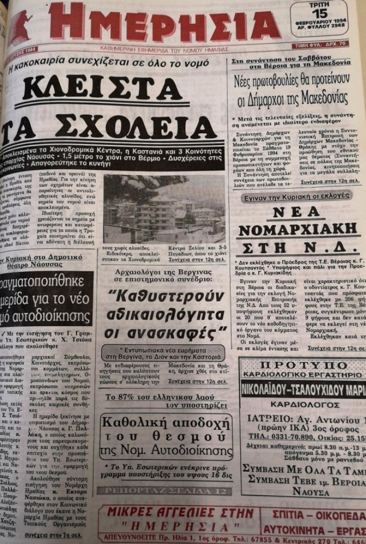 HMEΡΗΣΙΕΣ..αναδρομές. Τρίτη 15 Φεβρουαρίου 1994