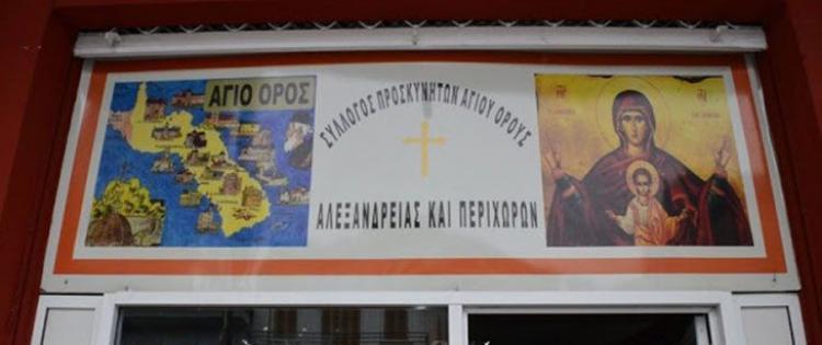 Επίσκεψη στην Ι.Μ.Γεννήσεως της Θεοτόκου στην Κλεισούρα θα πραγματοποιήσει ο Σύλλογος Προσκυνητών Αλεξάνδρειας και Περιχώρων