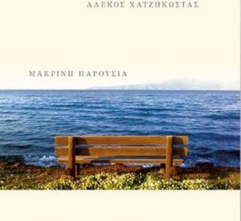 Στη Βέροια παρουσιάζεται η ποιητική συλλογή του Αλέκου Χατζηκώστα «Μακρινή παρουσία»