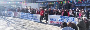 Συγκέντρωση διαμαρτυρίας του Εργατικού Κέντρου Νάουσας ενάντια στο ασφαλιστικό νομοσχέδιο