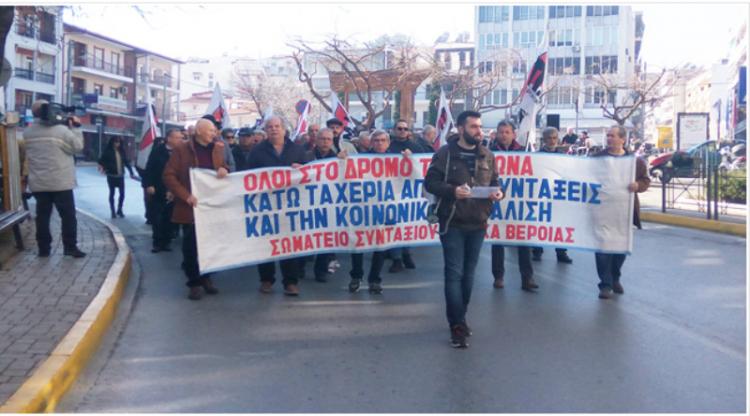 Συγκέντρωση του ΠΑΜΕ στη Βέροια ενάντια στο Ασφαλιστικό Νομοσχέδιο