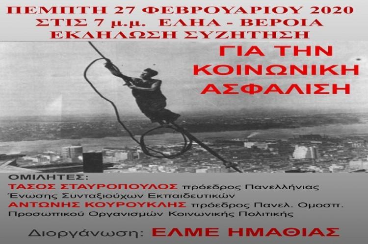 ΕΛΜΕ Ημαθίας : Εκδήλωση για την κοινωνική ασφάλιση