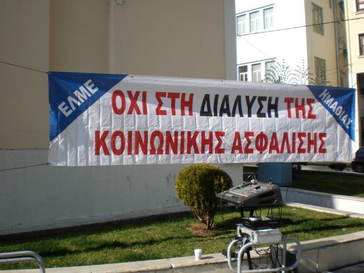 Απεργιακή κινητοποίηση πραγματοποίησε το Νομαρχιακό τμήμα της ΑΔΕΔΥ Ημαθίας