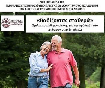 «Βαδίζοντας σταθερά» : Ομιλία ευαισθητοποίησης για την Πρόληψη των Πτώσεων στην 3η Ηλικία