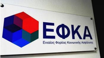 Εγγραφή και διαγραφή στο μητρώο του e-ΕΦΚΑ με μία απλή αίτηση