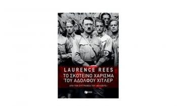 «Το Σκοτεινό Χάρισμα του Αδόλφου Χίτλερ», παρουσίαση βιβλίου από τον Δ. Ι. Καρασάββα