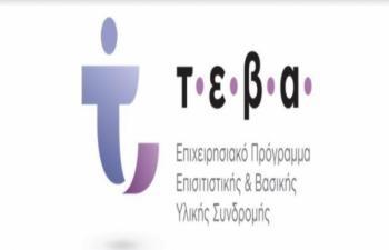 Δήμος Βέροιας : Διανομή σε δικαιούχους του προγράμματος ΤΕΒΑ μέσω της Κοινωνικής Σύμπραξης ΠΕ ΗΜΑΘΙΑΣ