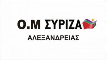 Ανακοίνωση της Ο.Μ. ΣΥΡΙΖΑ Αλεξάνδρειας