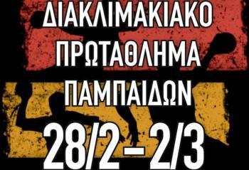 Διακλιμακιακό πρωτάθλημα παμπαίδων θα διεξαχθεί στη Νάουσα!