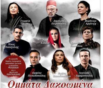«Ομμάτα Δακρωμένα» από την Εύξεινο Λέσχη Επισκοπής Νάουσας