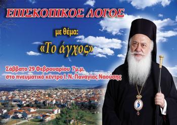 «Επισκοπικός Λόγος» το Σάββατο 29 Φεβρουαρίου στη Νάουσα