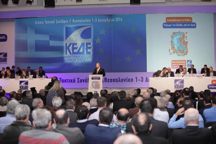 Σημαντικά ζητήματα στο συνέδριο της ΚΕΔΕ,16 με 17 Μαρτίου