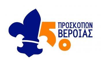 Για 19η συνεχή χρονιά η συνάντηση παλαιών στελεχών του 5ου Συστήματος Προσκόπων Βέροιας