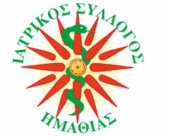 Ιατρικός Σύλλογος Ημαθίας : Ψυχραιμία, αποφυγή πανικού και εγρήγορση