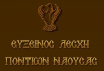Ακυρώνονται οι εκδηλώσεις της Ευξείνου Λέσχης Ποντίων Νάουσας, που ήταν προγραμματισμένες για την Κυριακή 1 και τη Δευτέρα 2 Μαρτίου 2020