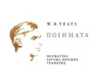 «Ποιήματα», παρουσίαση βιβλίου από τον Δ. Ι. Καρασάββα
