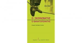 «Ο Σκοινοβάτης-Ο Θανατοποινίτης», βιβλιοπαρουσίαση από τον Δ. Ι. Καρασάββα