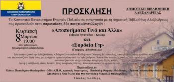 Παρουσίαση δύο ποιητικών συλλογών στο Δημαρχείο Αλεξάνδρειας