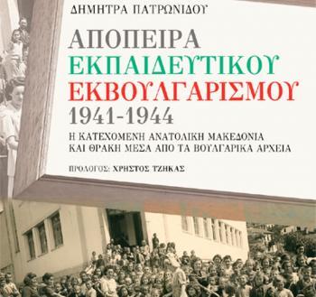 Παρουσίαση Βιβλίου της Δήμητρας Πατρωνίδου στη Δημόσια Κεντρική Βιβλιοθήκη Βέροιας