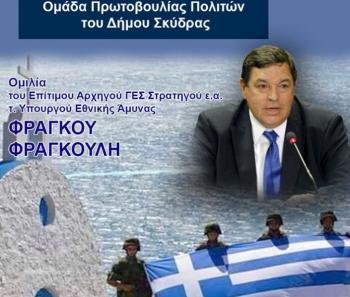 Στη Σκύδρα θα μιλήσει για μεταναστευτικό, δημογραφικό, ελληνοτουρκικές σχέσεις και εθνική ασφάλεια, ο Φράγκος Φραγκούλης