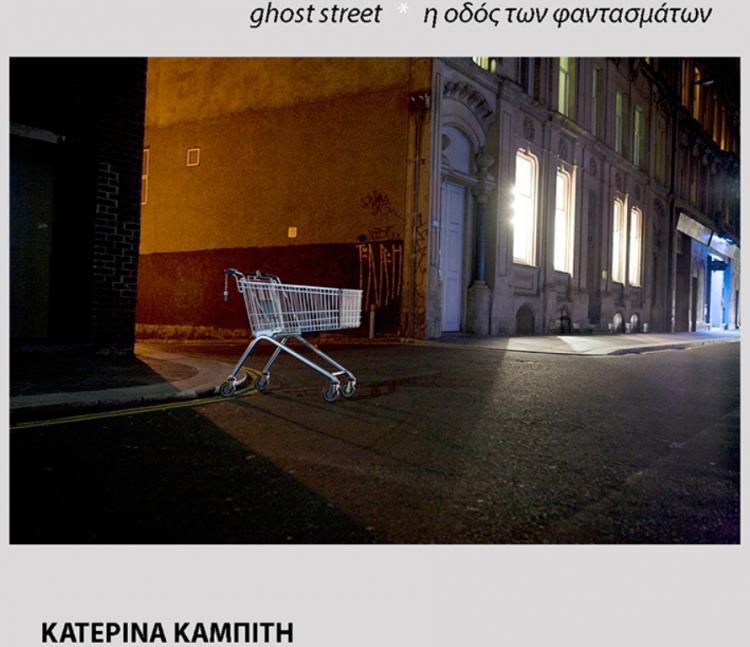 Παρατείνεται έως τις 16 Μαρτίου η έκθεση φωτογραφίας της διακεκριμένης Ναουσαίας φωτογράφου Κατερίνας Καμπίτη