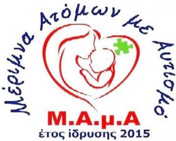 Αναβολή εκδηλώσεων του συλλόγου ΜΑμΑ