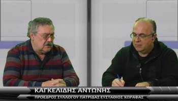 Α. Καγκελίδης : «Πρέπει να αγωνιστούμε για αυτή τη χώρα, που βρίσκεται σε κίνδυνο»