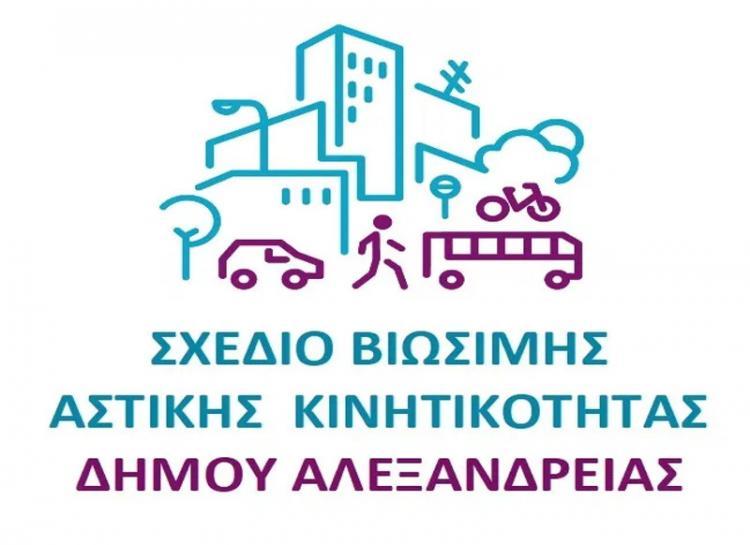 Ξεκίνησε η έρευνα για την επιλογή σεναρίου κινητικότητας του ΣΒΑΚ της Αλεξάνδρειας