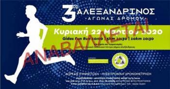 Κ.Ε.Δ.Α. : Αναβάλλεται ο 3ος Αλεξανδρινός Αγώνας Δρόμου