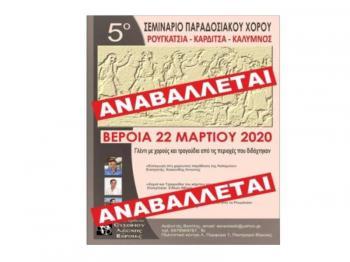 Εύξεινος Λέσχη Βέροιας : Αναβολή 5ου σεμιναρίου χορού