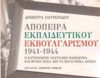 Αναβάλλεται η προγραμματισμένη για σήμερα παρουσίαση του βιβλίου της Δήμητρας Πατρωνίδου