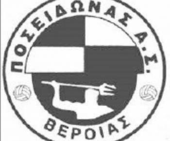 Αναστολή των προπονητικών και αθλητικών δραστηριοτήτων του Αθλητικού Συλλόγου Ποσειδώνα Βέροιας