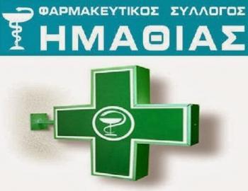 Φαρμακευτικός Σύλλογος Ημαθίας : Συστάσεις και οδηγίες σχετικά με τον κορονοϊό covid-19