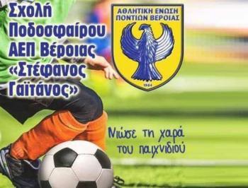 Αναστολή προπονήσεων σχολής ποδοσφαίρου Α.Ε.Π. ΒΕΡΟΙΑΣ – «ΣΤΕΦΑΝΟΣ ΓΑΪΤΑΝΟΣ»