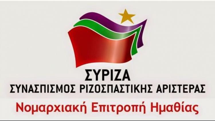 Ανακοίνωση του τμήματος υγείας της Ν.Ε. Ημαθίας του ΣΥΡΙΖΑ για τον κορονοϊό